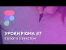 Уроки Figma 7- Работа с текстом