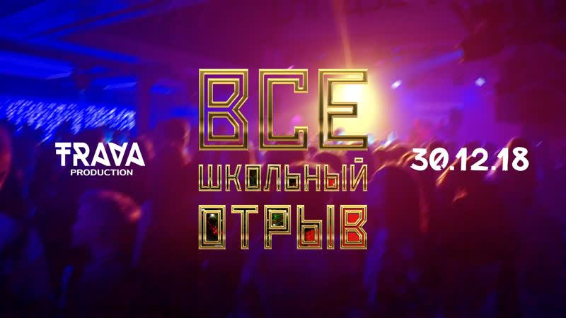 Все Школьный Отрыв Новосибирск Подземка 30 12 18