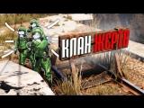 Drakess Rust - Самый сильный клан терпил в мире