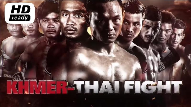 ไทยไฟท์ล่าสุด ขแมร์ไทยไฟท์ [ Full ] 25 พฤศจิกายน 2560 Khmer Thai Fight 2017 🏅