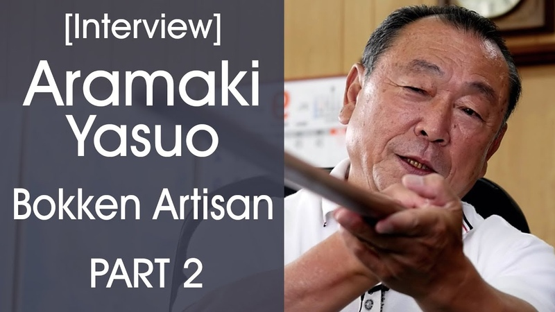 Aramaki Yasuo - Bokken Manufacture 3rd Generation Craftsman [Interview part 22 - ENFRJA]