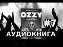 Ozzy Osbourne - «Я - Оззи». Аудиокнига 7 Глава третья 1/2