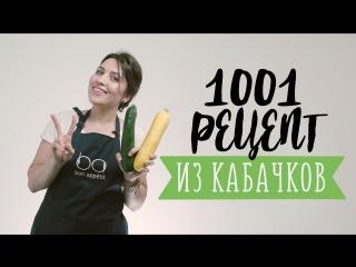 6 неожиданно вкусных блюд из кабачка [Рецепты Bon Appetit]