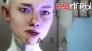 KARA Концепт от компании Quantic Dream на русском HD
