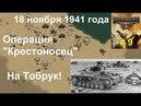 Allied Corps DLC для игры Panzer Corps прохождение 9 18 11 1941 г Операция Крестоносец