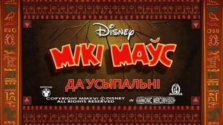 Мікі Маўс / Mickey Mouse – Да ўсыпальні (Gavarun_by)