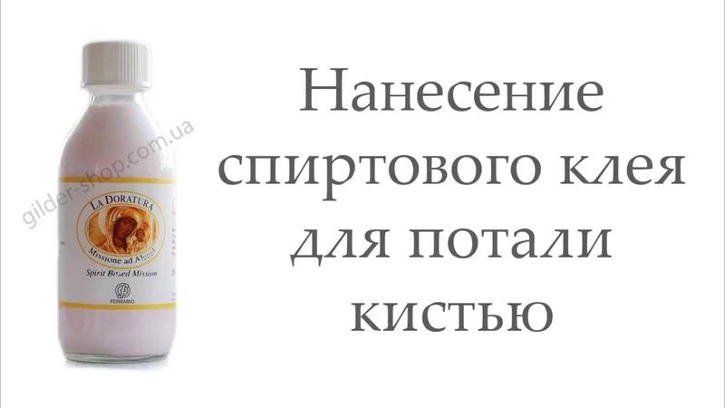 Нанесение розового спиртового клея для потали или сусального золота
