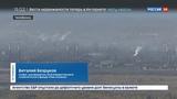 Новости на Россия 24 Нечем дышать и болит голова Челябинск живет в режиме