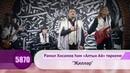Рамил Хисамов хэм Алтын Ай торкеме - Жиллэр HD 1080p