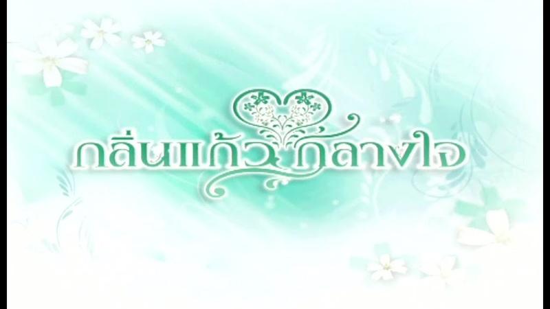 กลิ่นแก้วกลางใจ KlinKaewKlangJai EP.36 (ตอนจบ) | 08-02-61 | Ch3Thailand