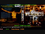 Дикость / Wildernessn (2006)