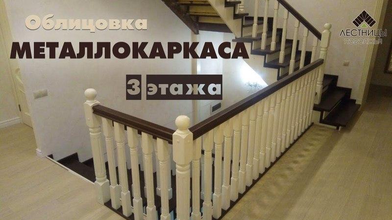Облицовка металлокаркаса 3 этажа г Шумерля Чувашия Лестницы Поволжья лестницы21 рф