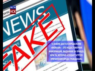 Президент России Владимир Путин подписал закон о фейковых новостях