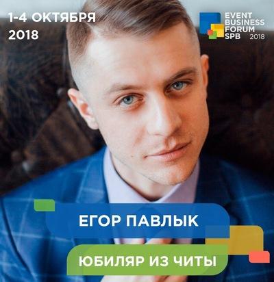 Егор Павлык