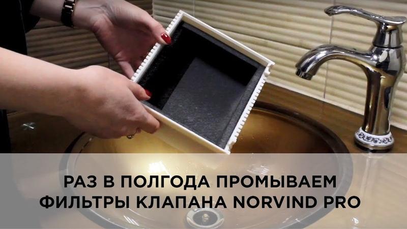 Как промыть фильтры клапана Norvind pro