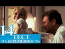 Тест на беременность 14 серия