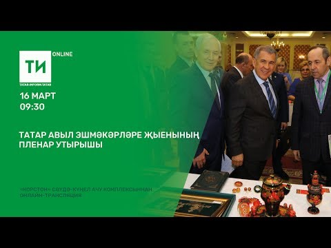Татар авыл эшмәкәрләре җыенының пленар утырышы