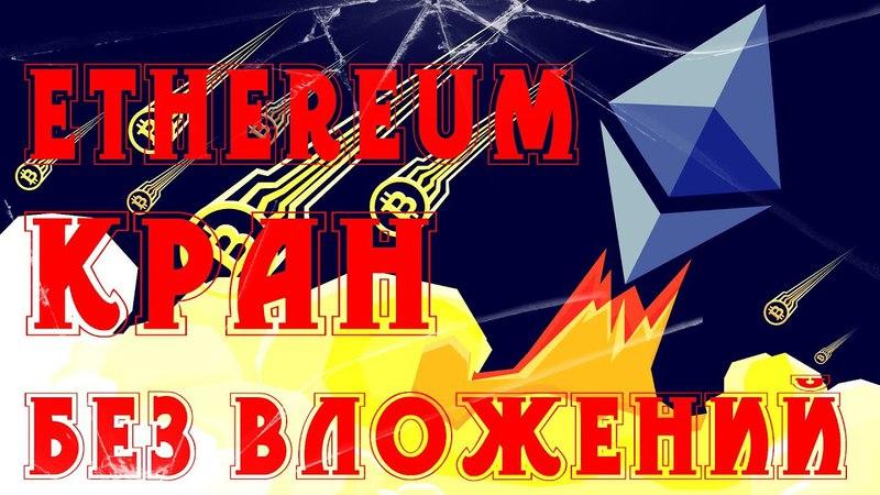 ETHEREUM КРАН (ETH) -156 GWEI ЗАРАБОТОК БЕЗ ВЛОЖЕНИЙ! МОМЕНТАЛЬНЫЙ ВЫВОД НА FAUCETHUB!