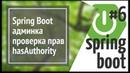Spring Boot Security: добавляем панель администратора и роли пользователей, ограничиваем доступ