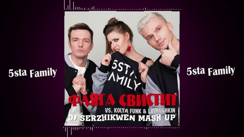 5sta Family vs. Kolya Funk Lavrushkin - Фляга свистит (Dj Serzhikwen Mash Up)