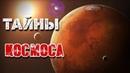 СЕНСАЦИЯ ИЛИ ПРОВОКАЦИЯ - Миллион лет до Земли. Документальные фильмы, детективы онлайн
