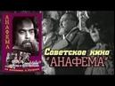 Лев Николаевич Толстой Анафема 1961г запрещённый фильм