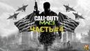 ПРОХОЖДЕНИЕ ИГРЫ☛call of duty modern warfare 3☛ЧАСТЬ 4