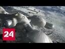 Европа превратит Луну в сырьевой придаток Россия 24