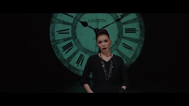 Айкерім Қалаубаева, Лұқпан Жолдасов - Сағатқа сыр (2016)