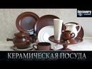 Керамическая посуда - Из чего это сделано .Discovery channel