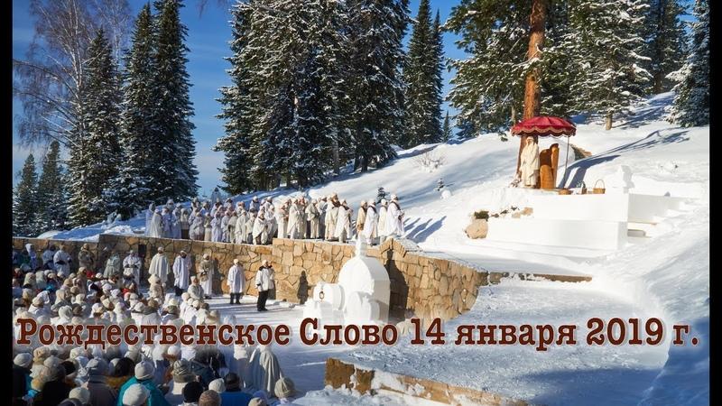 Рождественское Слово 14 января 2019 г.
