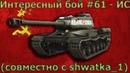 Интересный бой 61 ИС совместно с shwatka 1