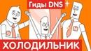 Как выбрать холодильник Гиды DNS