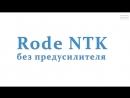 Тест микрофонов_ Rode NTK, Rode i-XY и Rode USB.