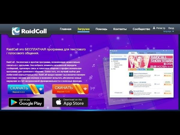 Как установить и пользоваться RaidCall на компьютере и смартфоне на андроид