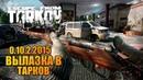 Вылазка в Тарков 0.10.2.2015 🔥 что нового в Таркове рейды в ожидании обновления