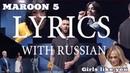 Maroon 5 Girls Like You ft Cardi B / LYRICS with Russian translation