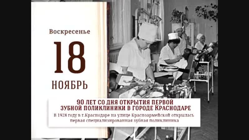 Историческая дата 18 11