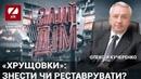 Злий дім Хрущовки знести чи реставрувати