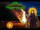 НЛО и религия. Инопланетяне Боги. Славянство. Родноверие. Неоязычество. Древние технологии.