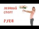 Ленивый спорт: как накачать руки с помощью рюкзака и бутылки воды