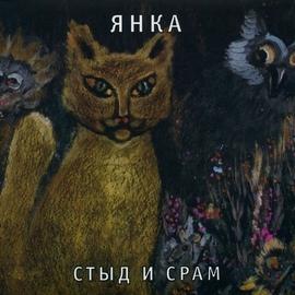 Янка Дягилева альбом Стыд и срам