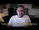 Байки из Котки. 79 = Счёт в Финляндии