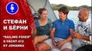 Интервью с Стефаном и Берни Sailing Foxes Яхта Johanna Обзор яхты X Yacht 412
