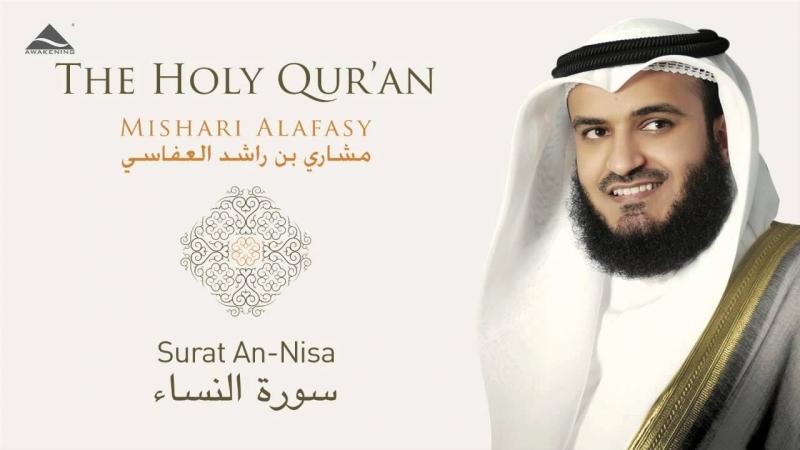 The Holy Quran - 04 Surah An-Nisa Recitation by Sheikh Mishary Rashed Alafasy