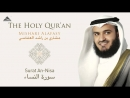 The Holy Quran 04 Surah An Nisa Recitation by Sheikh Mishary Rashed Alafasy