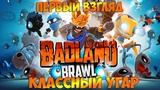 ПЕРВЫЙ ВЗГЛЯД Badland Brawl! ОБЗОР Badland Brawl! БАШНЯ НА БАШНЮ! - Badland Brawl