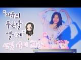 RUS SUB Dreamcatcher's Note Ep.60 JiU Birthday Fanmeeting 'Blue Moon'