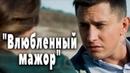 ВЛЮБЛЕННЫЙ МАЖОР Фильм 2018