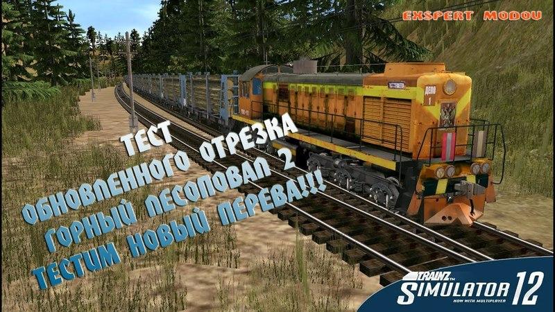 Trainz Simulator 12 Тест участка Горный лесоповал обновление отрезка